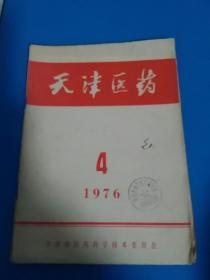 天津医药1976年4期