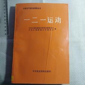 《一二一运动》【中国共产党历史资料丛书。品如图】