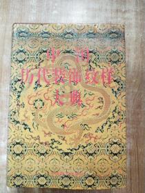 中国历代装饰纹样大【一版一次印刷】