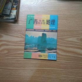广西壮族自治区地理