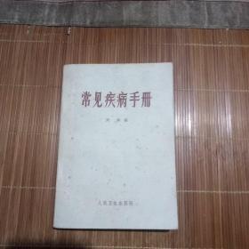 常见疾病手册(1963版)
