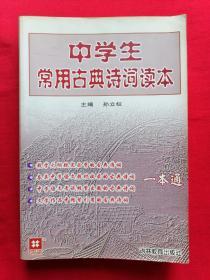 中学生常用古典诗词读本(主编 孙立权,吉林教育出版社)