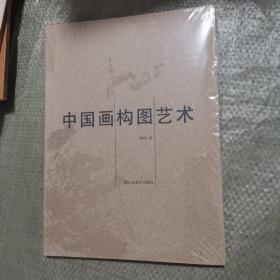 中国画构图艺术(全新未拆封)
