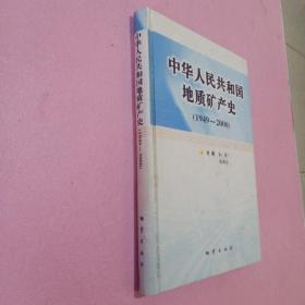 中华人民共和国地质矿产史:1949~2000