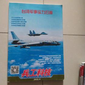 兵工科技【2018年第14期】台湾军事实力扫描