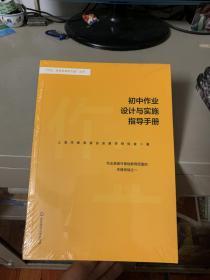 初中作业设计与实施指导手册(全新未拆封)