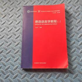 德语语言学教程:新版  第二版