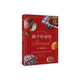 做个好面包❤ [美]德州农民 北京科学技术出版社9787530492024✔正版全新图书籍Book❤