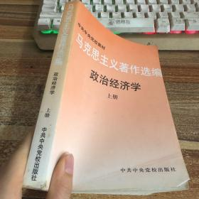 马克思主义著作选编.政治经济学.上册