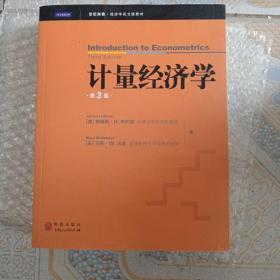 世纪高教·经济学英文版教材:计量经济学(第三版)(英文版)