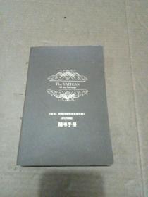 创世:梵蒂冈博物馆全品珍藏(修订升级版)随书手册