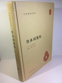 饮水词笺校(简体横排)