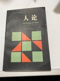 人论   【74层】