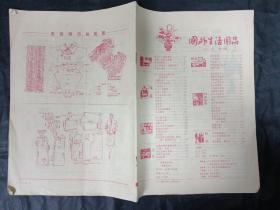 《国外生活用品》 1981年第六期