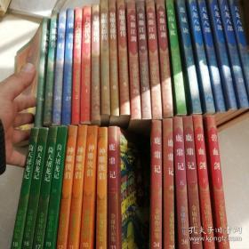 金庸全集 全36册