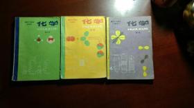 高级中学课本化学甲种本全三册