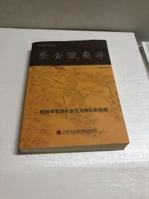 中国家风:孝善篇