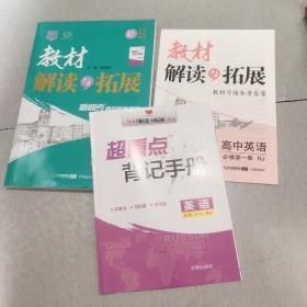 教材解读与拓展:高中英语(必修第1册RJ)