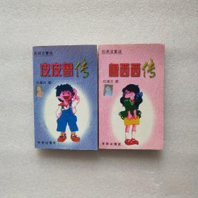 皮皮鲁传.鲁西西传(2本合售)