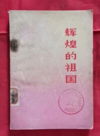 辉煌的祖国 75年1版1印 包邮挂刷