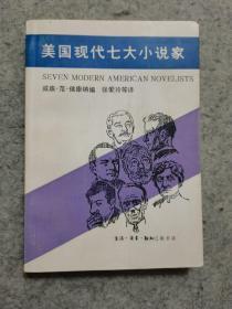 美国现代七大小说家