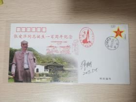 张爱萍将军诞辰一百周年纪念封,张爱萍之子张翔将军签名封