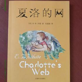 《夏洛的网》美 E·B·怀特 著 任蓉蓉 上海译文出版社 私藏 基本全新.书品如图