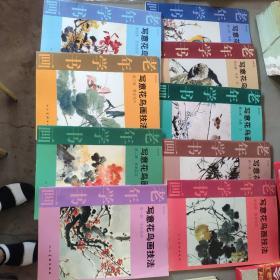 老年学书画  写意花鸟画技法(1---9)9本合售  2BD 1557