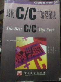 最优C/C++编程秘诀