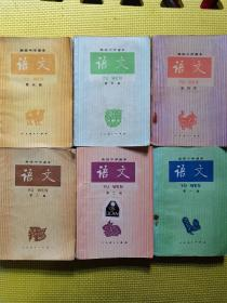 高级中学课本语文(全六册)
