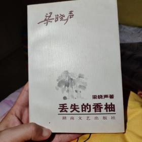 丢失的香柚  梁晓声签名日期 有上款  这本书签名不多