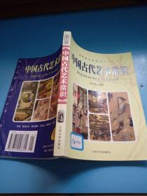 华夏文化典藏书系:中国古代艺术常识