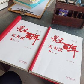 党史百年天天读(全2册)