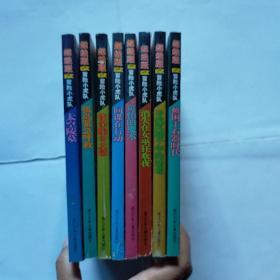 超级版冒险小虎队 10册书目(现有八册合售) 每一册都有解密卡