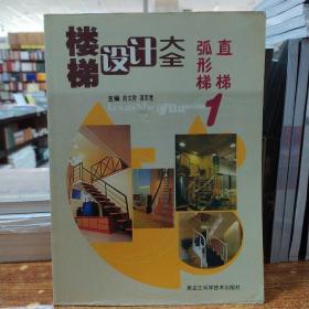 楼梯设计大全(1)~(3)三本合售
