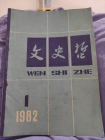 文史哲1982年第1期