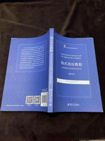 构式语法教程 构式语法及其在英语中的应用(影印本)