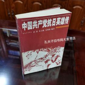 中国共产党抗日英雄传