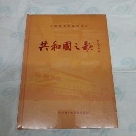 大型历史文献记录片 共和国之歌(4VCD 塑封)