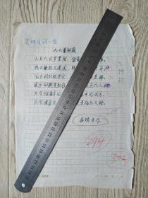 吴瑞生诗稿一页。