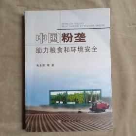 中国粉垄助力粮食和环境安全