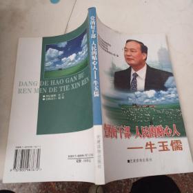 党的好干部 人民的贴心人——牛玉儒