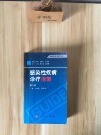 临床医师诊疗丛书:感染性疾病诊疗指南(第3版)