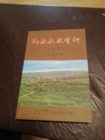 民乐文史资料 第七辑(地震专辑)