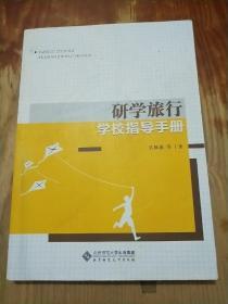 研学旅行学校指导手册