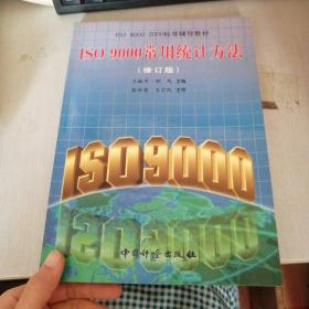 ISO 9000常用统计方法(修订版)