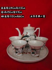 老茶具一套,纯手绘,全品无瑕疵,尺寸见图