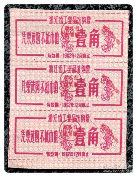 浙江省工业品选购票壹角(有效期1962年12月底止)三连枚1张~a联