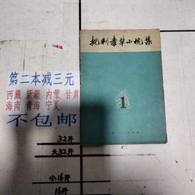 批判毒草小说选集 1