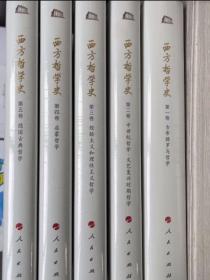 西方哲学史(1-5卷)
